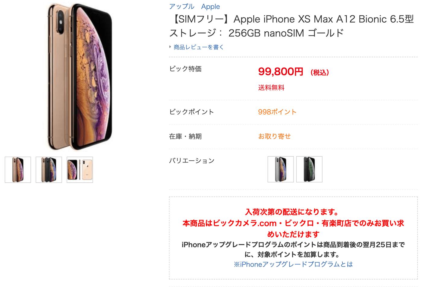 ビックとヨドバシの一部店舗でSIMフリー版「iPhone XS Max」が販売 ...