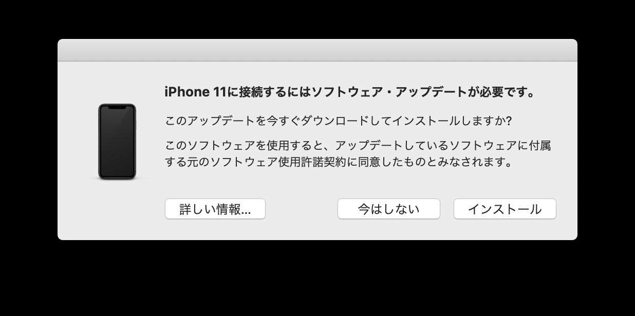 IPhoneupdate hituyoudesu 01