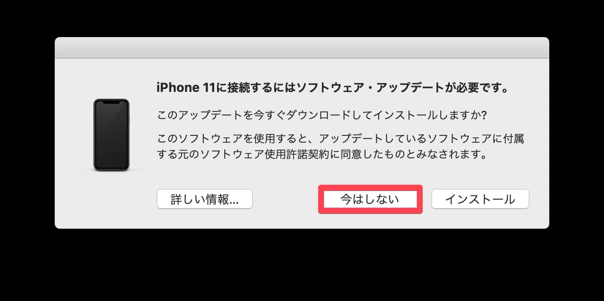 IPhoneupdate hituyoudesu 02