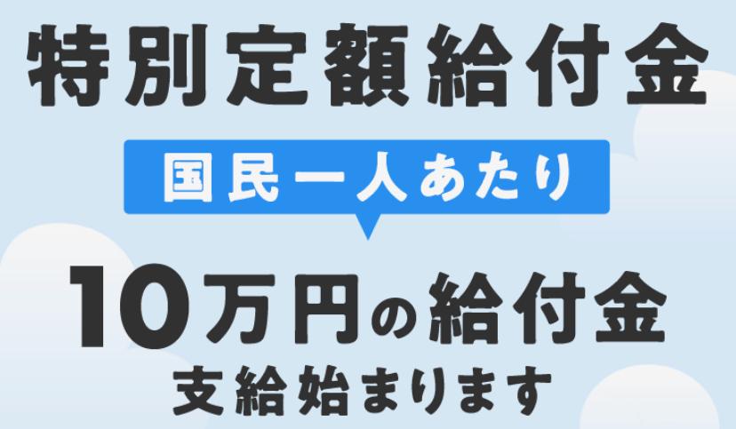 10manenteigakukyufukin mousikomi 01