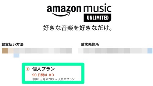 AmazonMusicCampaign20417 01