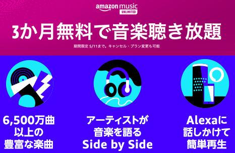 AmazonMusicCampaign20417 03