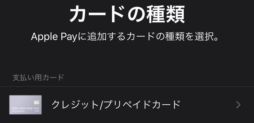 ApplePay install KyashCard 02