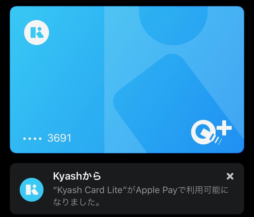ApplePay install KyashCard 04