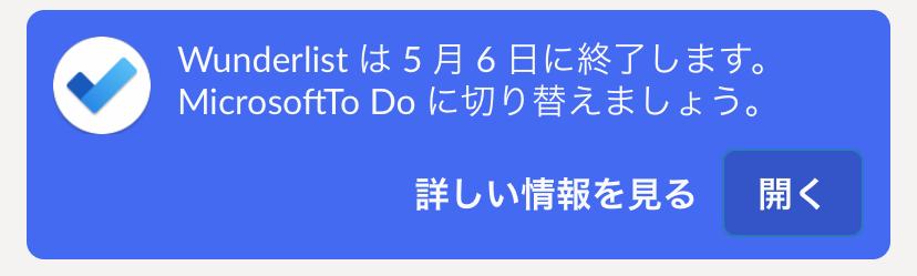 Wunderlist to toDo 02
