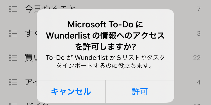 Wunderlist to toDo 04