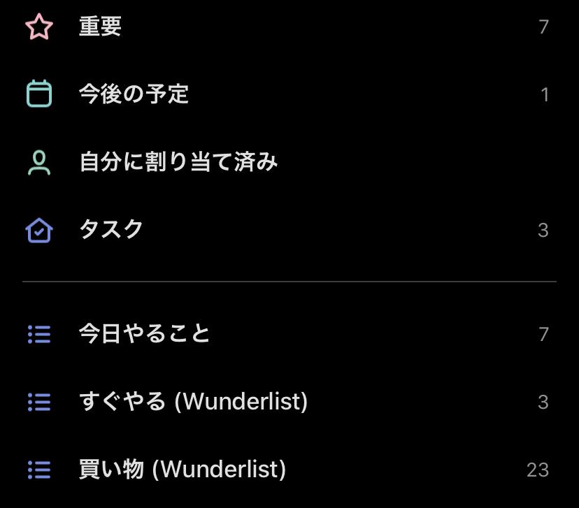 Wunderlist to toDo 05