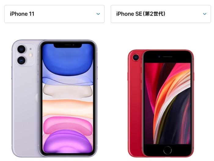 IPhoneSE2020 iPhone11 case 01