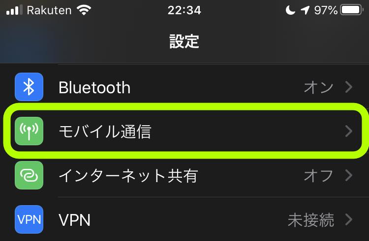 IPhoneSE2 2020 rakutenULM 04