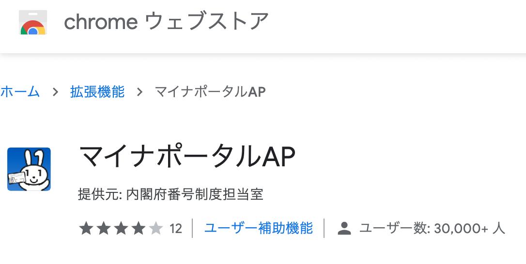 Minaportal ICcard Mac Win Setup 03