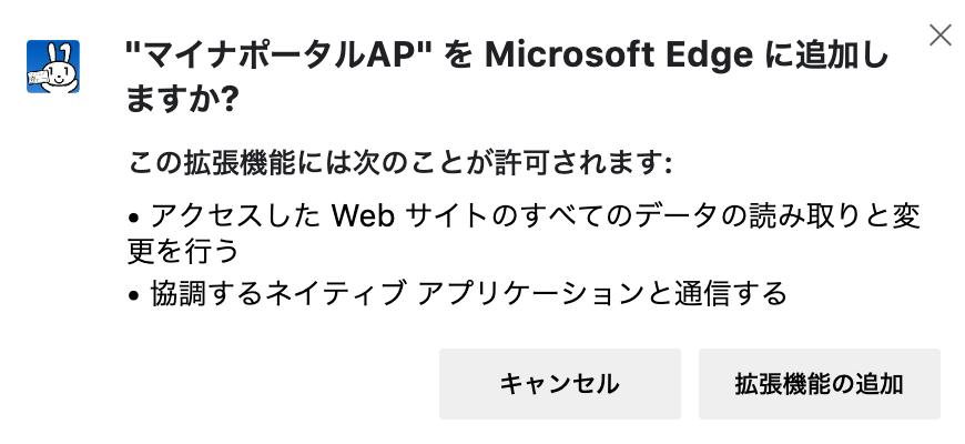 Minaportal ICcard Mac Win Setup 04