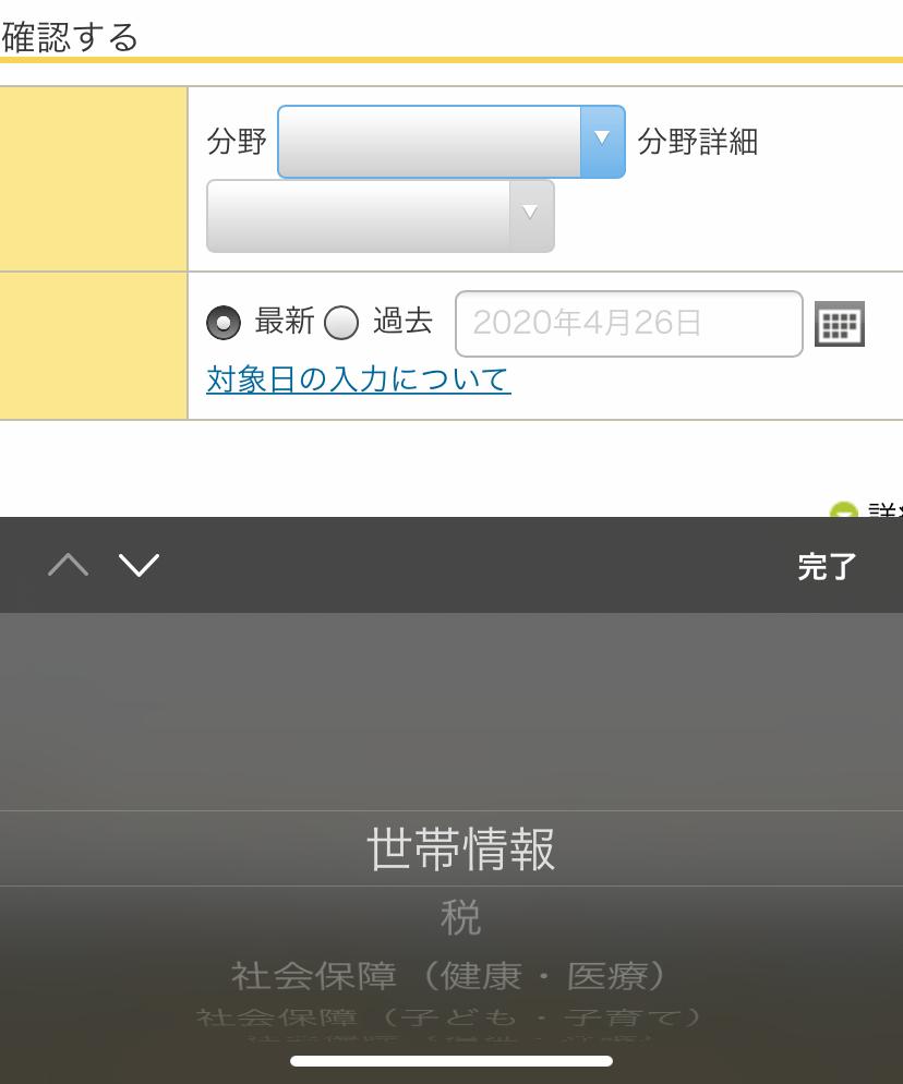 Minaportal iPhoneLogin 09