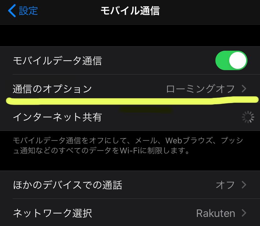 Rakutenunlimit iPhone11 04