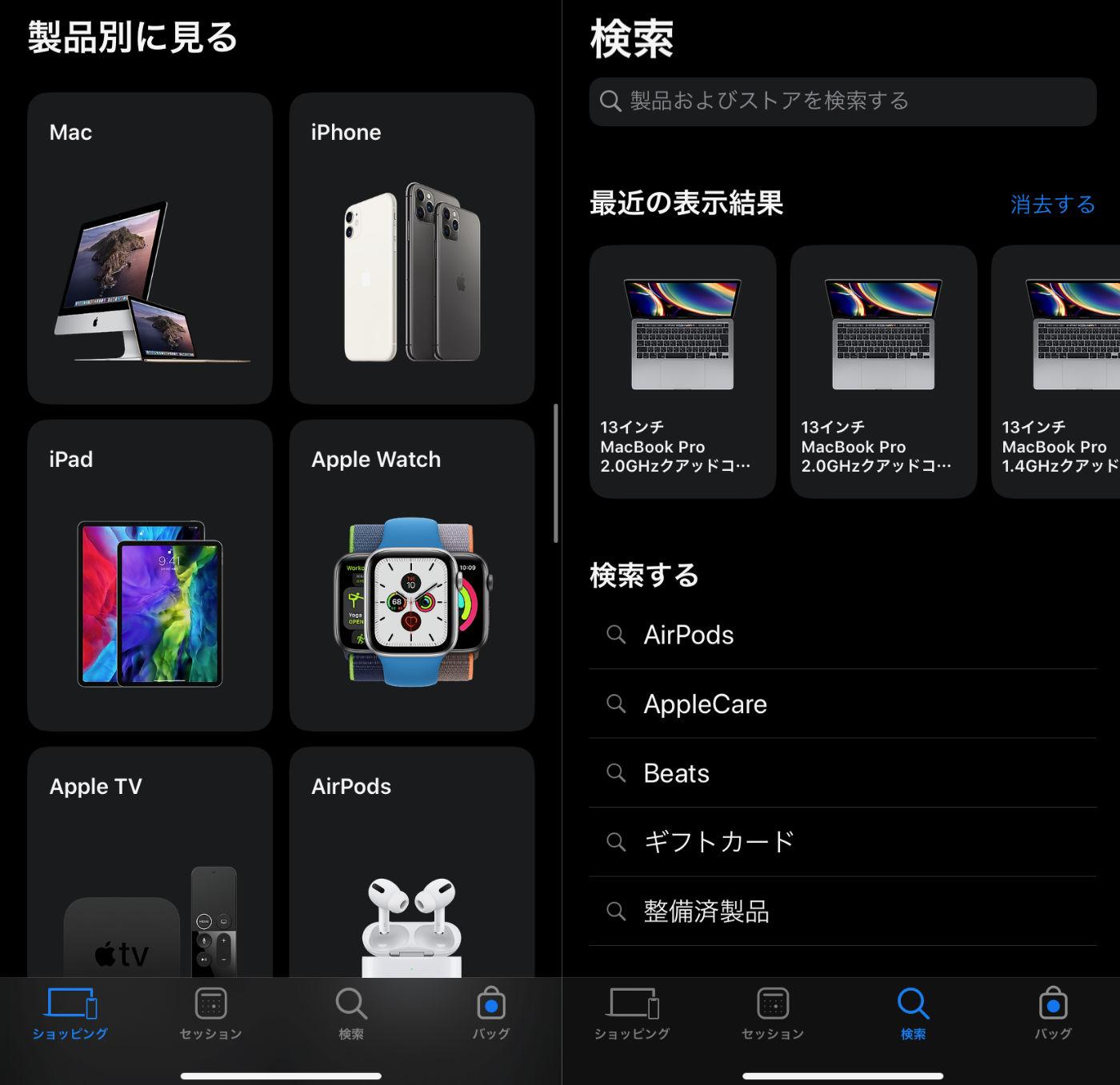 AppleStoreDarkMode 01