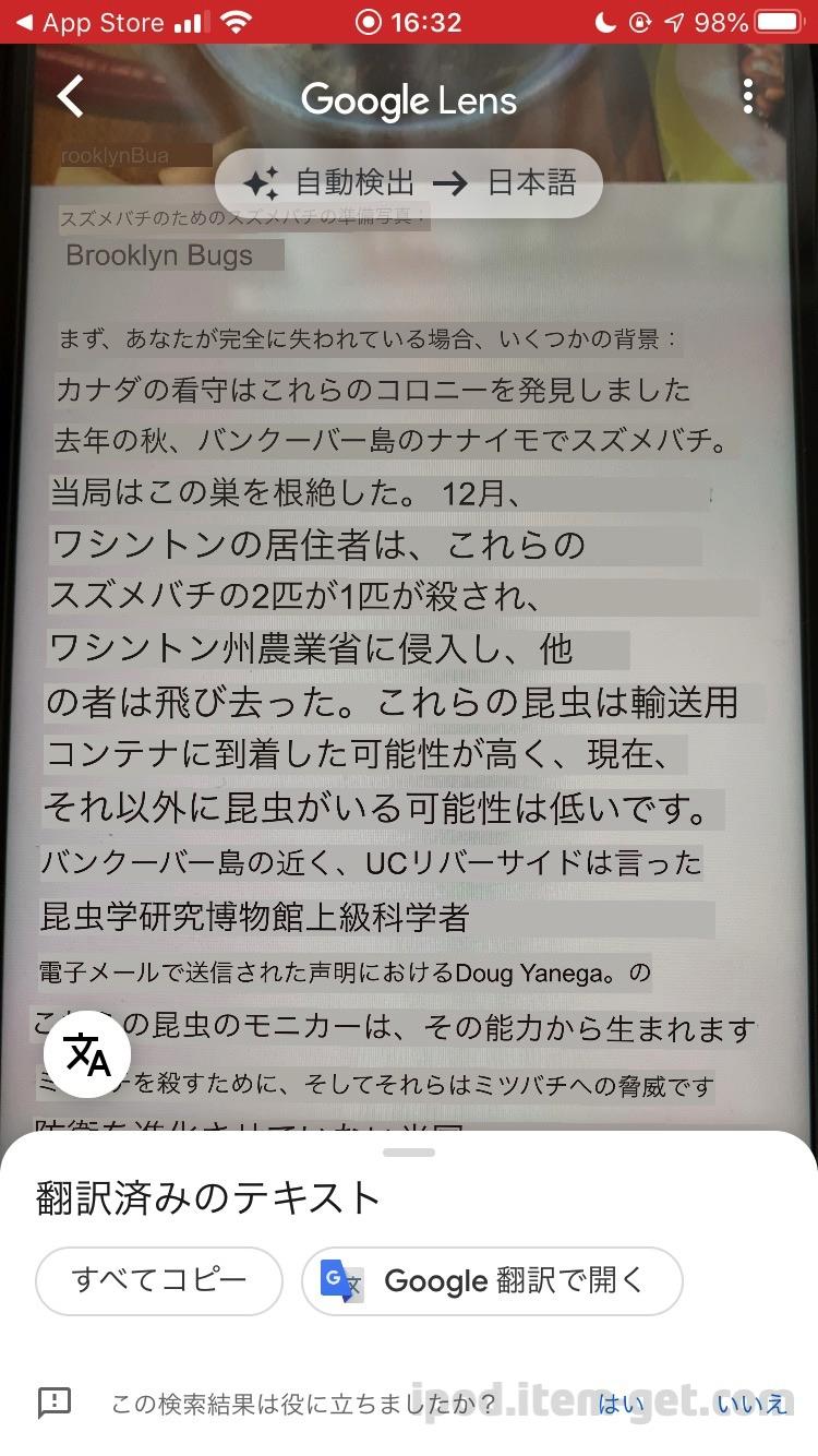 GoogleLens Translateapp 03