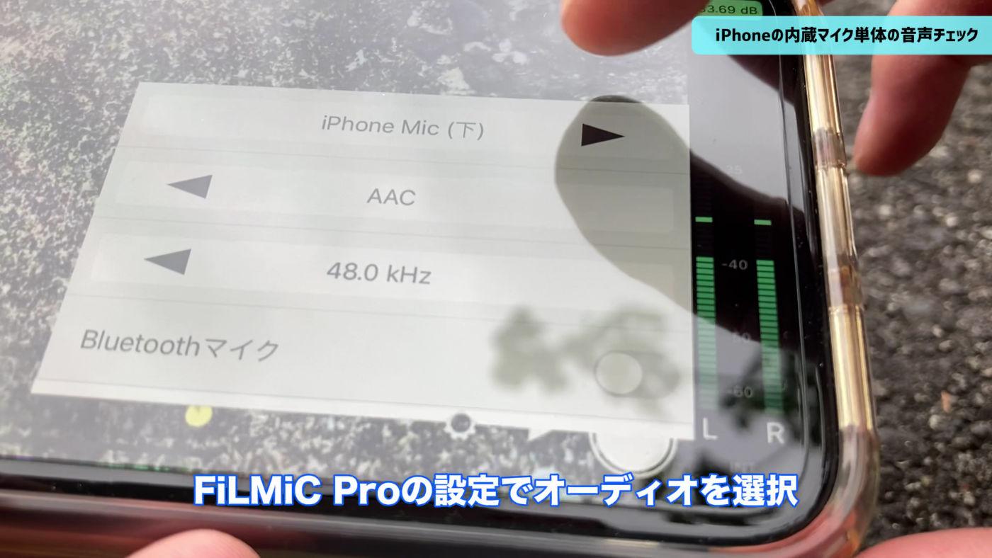 IPhoneSE2020 iPhone11 builtinmictest 01