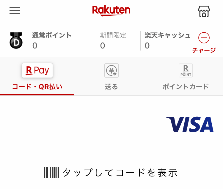 Rakutenpay march 02