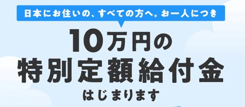 Tokubetsu10manyen 02
