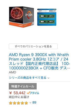 AmazonTimesale Ryzen9 3950x 01