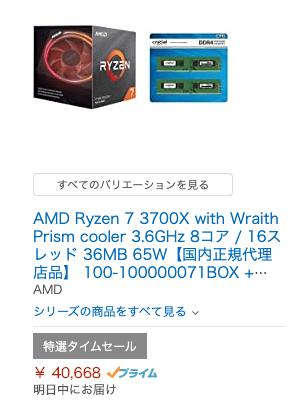 AmazonTimesale Ryzen9 3950x 02