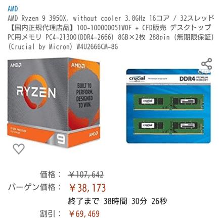 AmazonTimesale Ryzen9 3950x 03