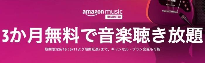 Amazonmusic0433