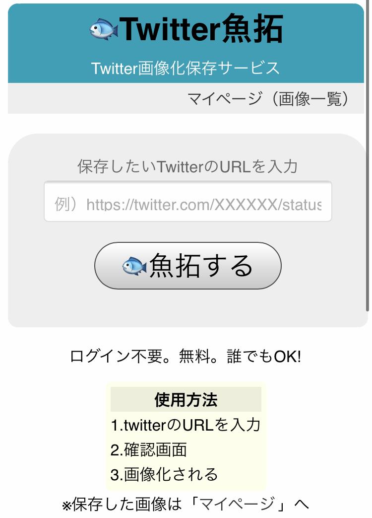 Twittergyotaku