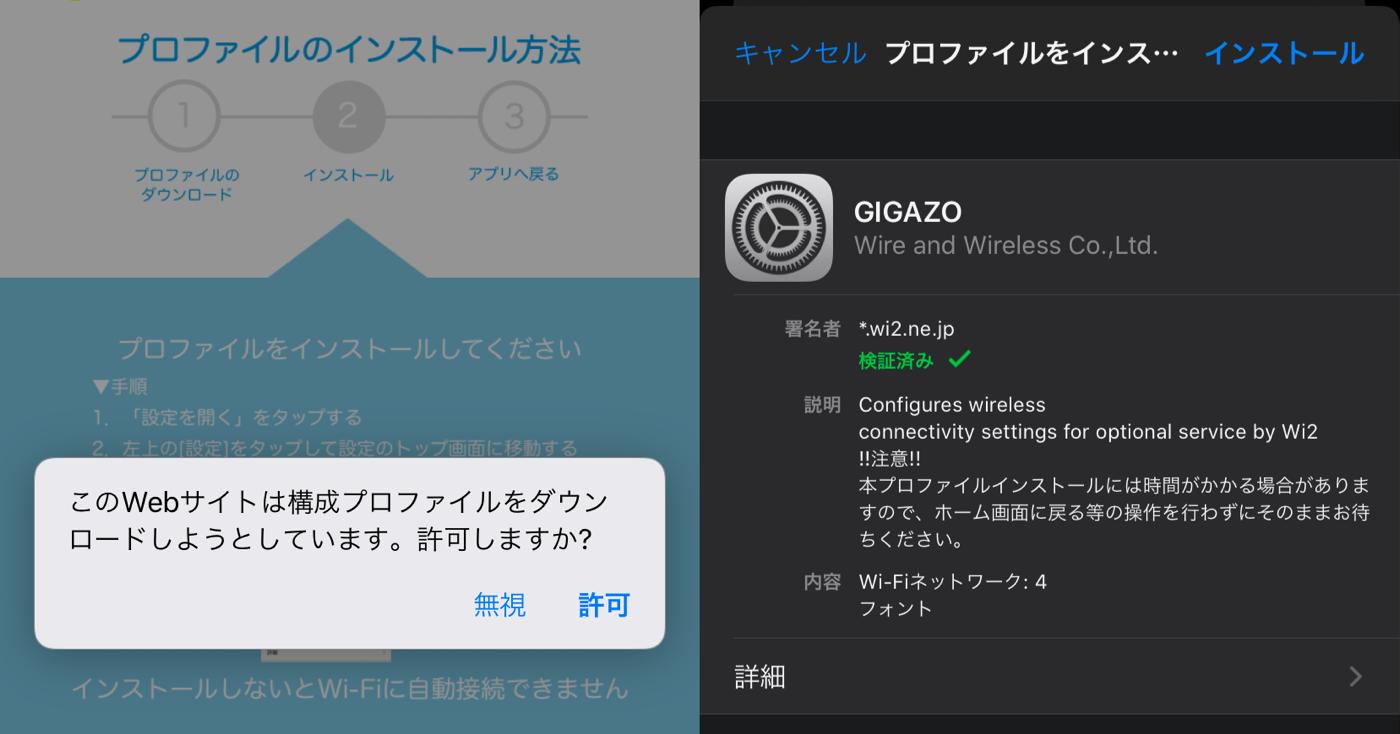 GIGAZO WiFi 04