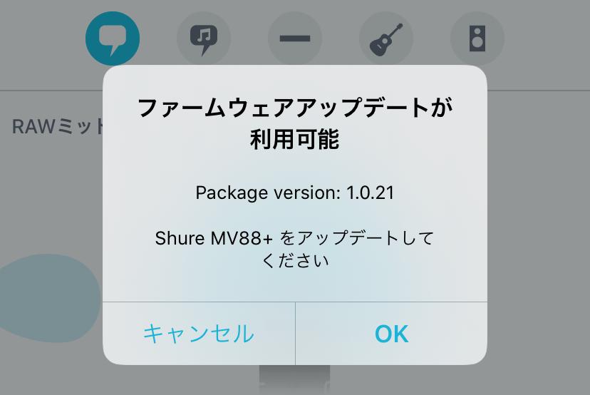 ShureMV88Plus FWUpdate 01