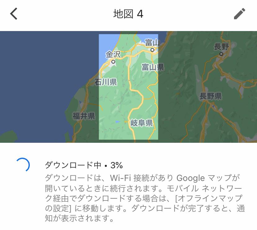 Googlemaps offlinemapjp 05