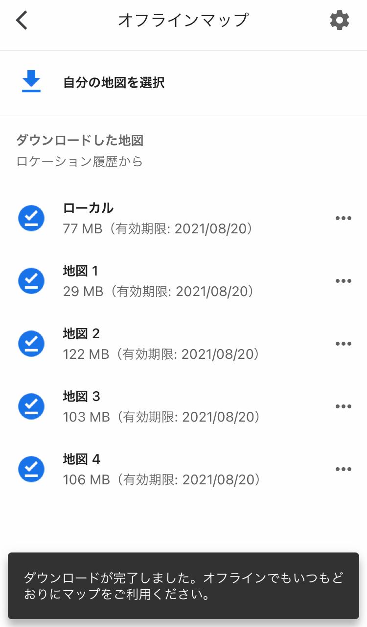 Googlemaps offlinemapjp 06