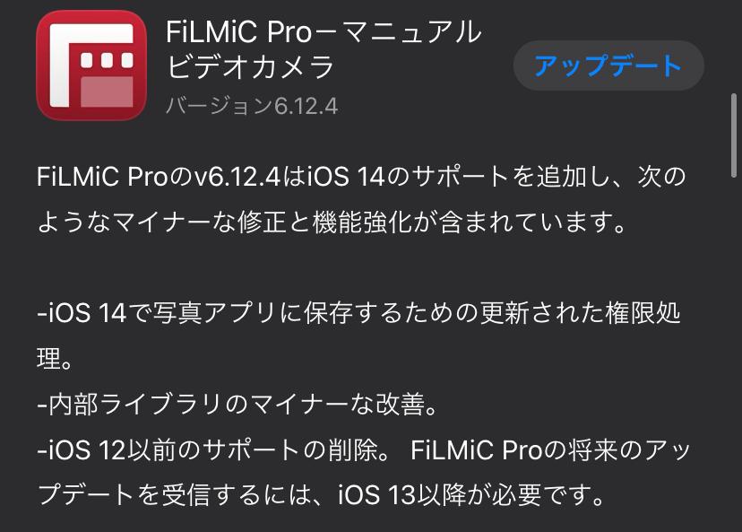 FiLMiCPro micfix 01