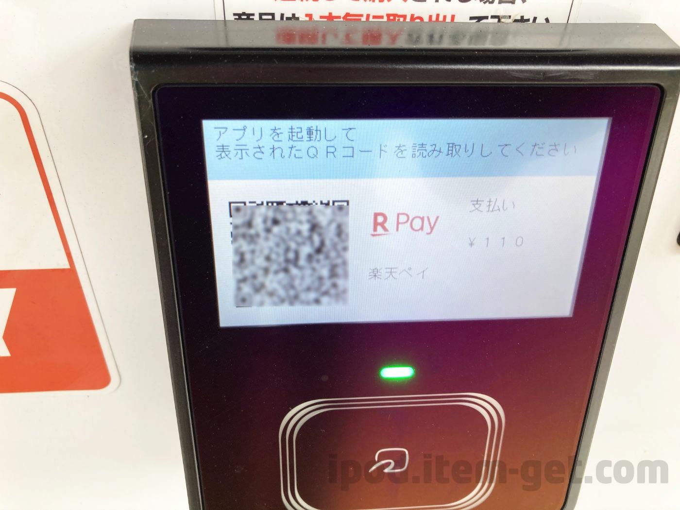 QRcode jihanki vendingmachine 03