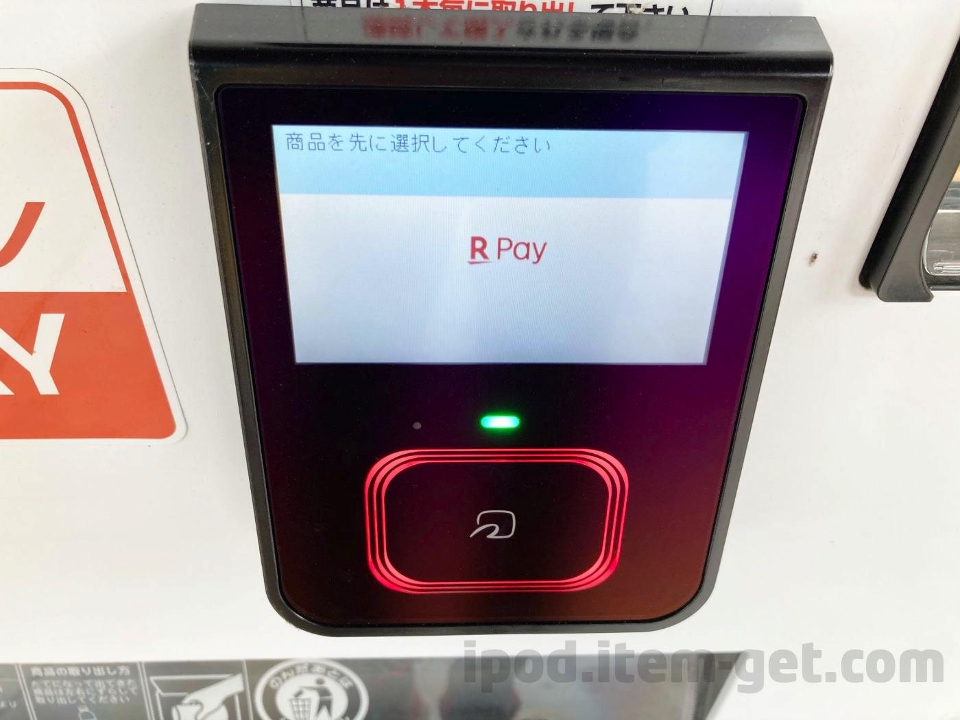 QRcode jihanki vendingmachine 05