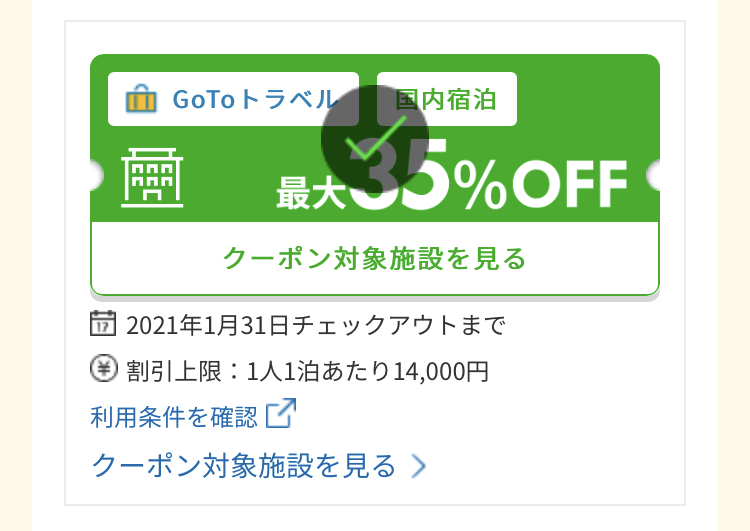 Goto rakutentravel 01