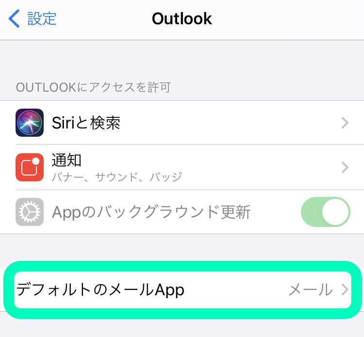 IOS14 iPadOS14 DefaultBrowser Mail 02
