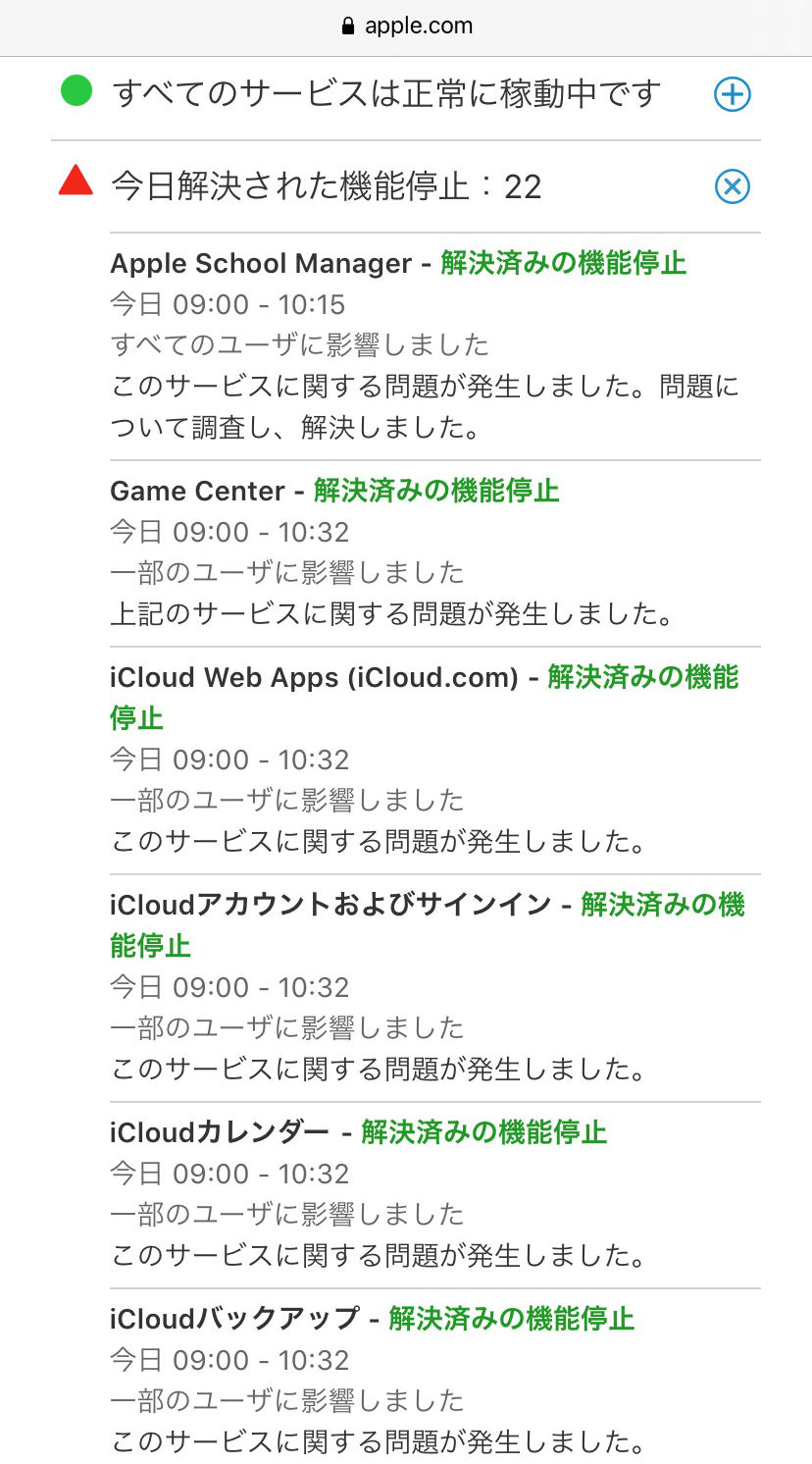Icloud systemissue 20930