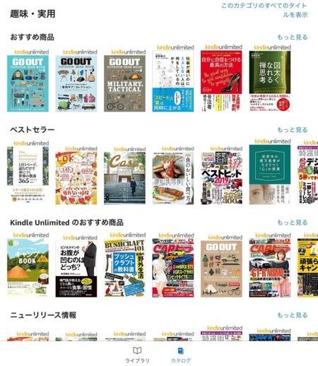 KindleUnlimited 3month99yen 02