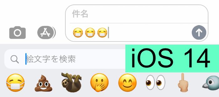 IOS14 maskemoji 03