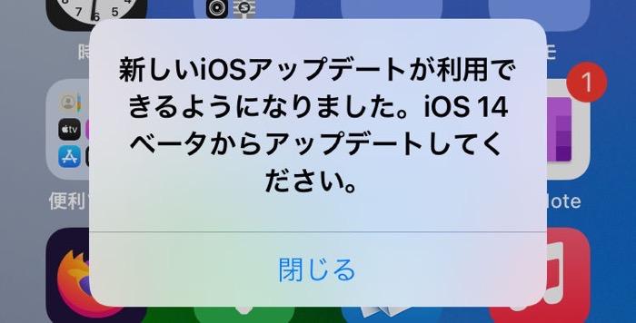 IOS14betaupdatepopup 01