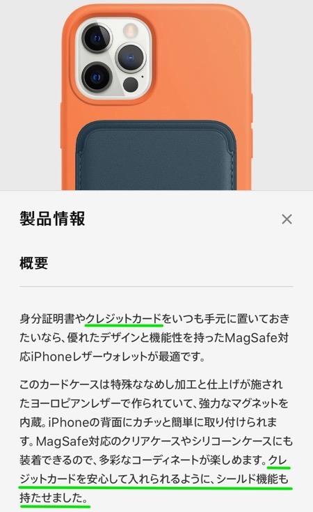 IPhone12MagSafe CreditCard 02