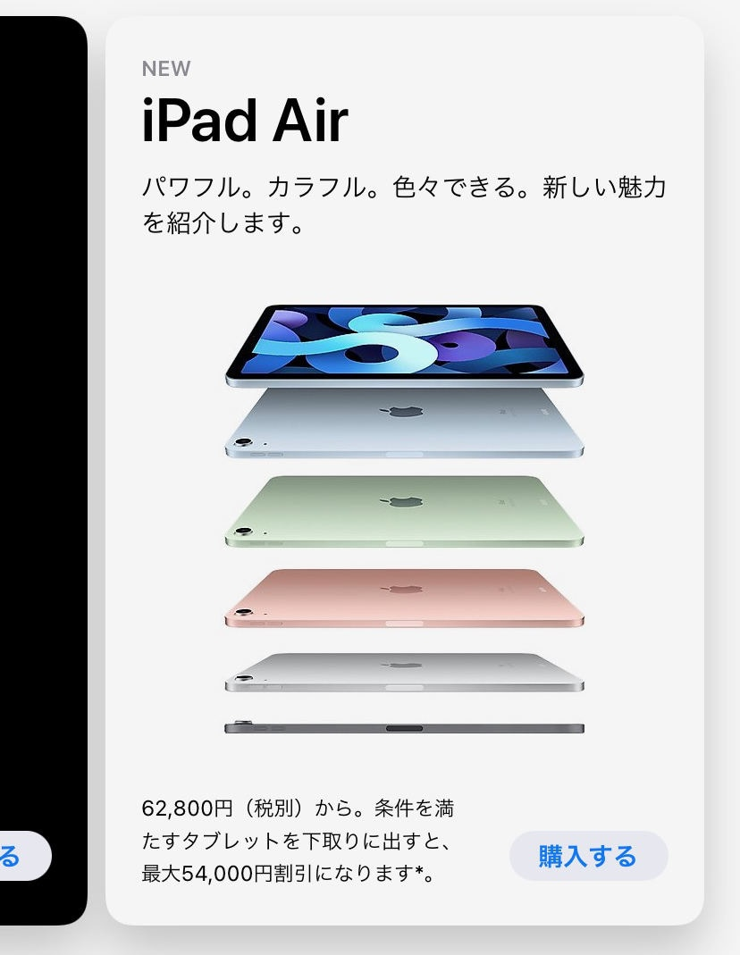 IPhone12 iPadAir4 Order 05