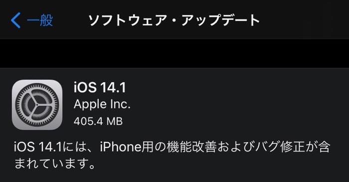 Ios14 1 update
