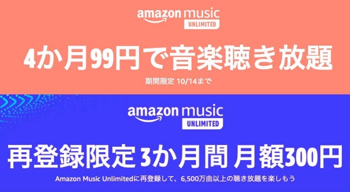Musicunlimited 3month4monthfree
