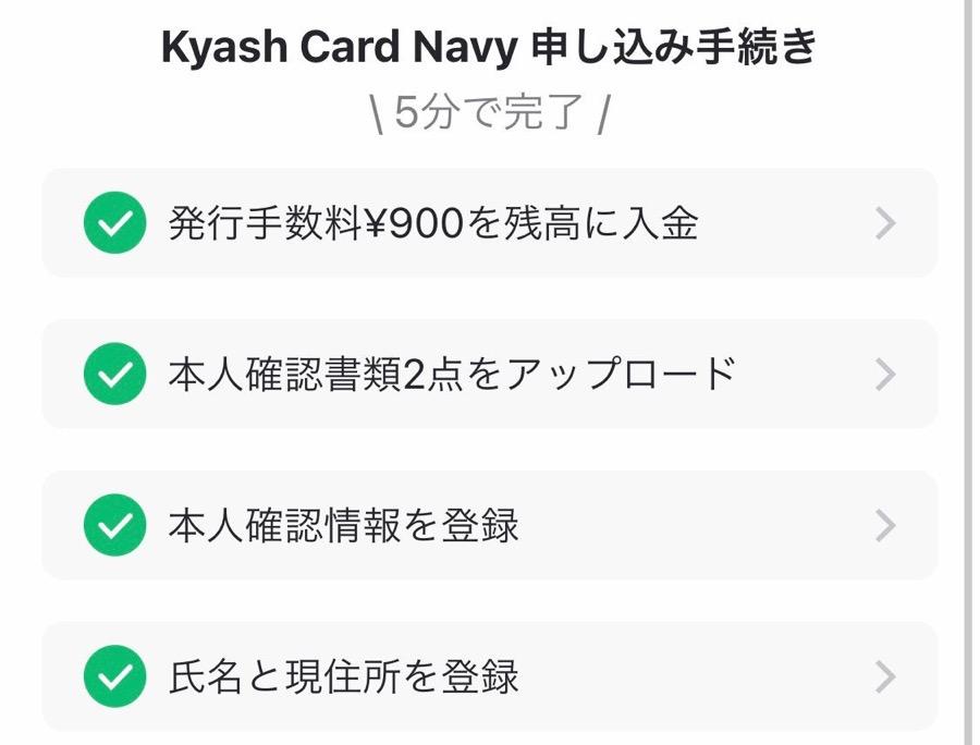 KyashCard hakkou 02