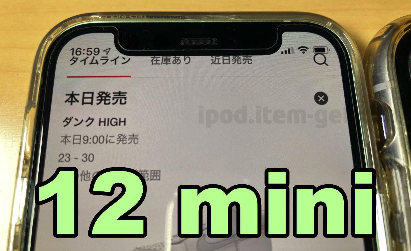 IPhone12mini Notch UIUX 02