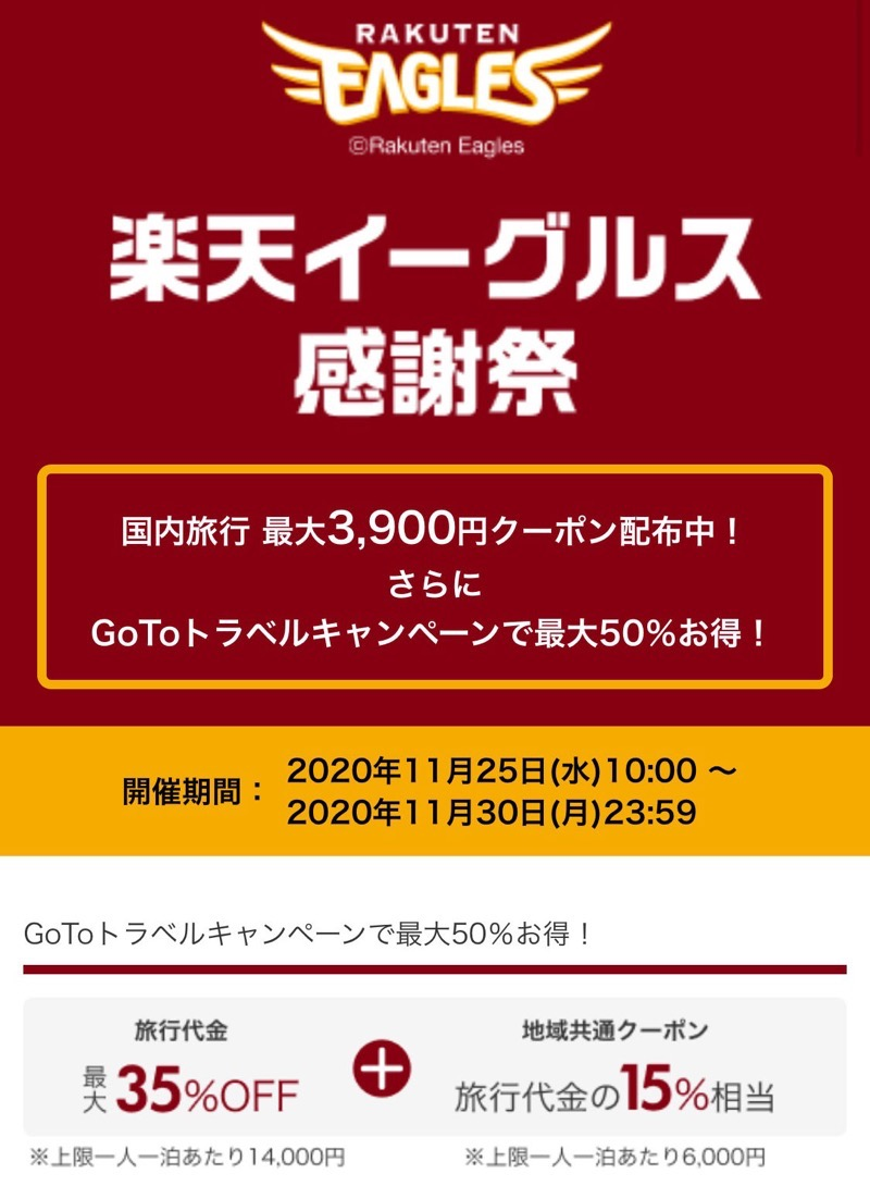 Rakutentravel coupon201126 01