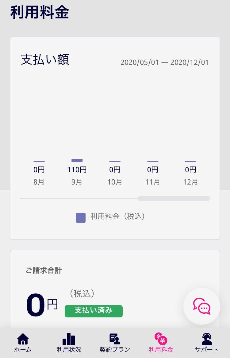 RakutenMobile iOSApp 02