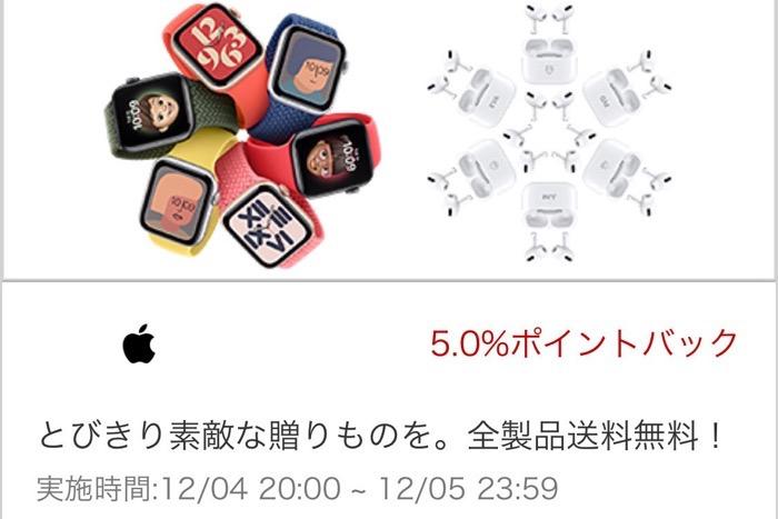 Rakuten Apple 20124 01