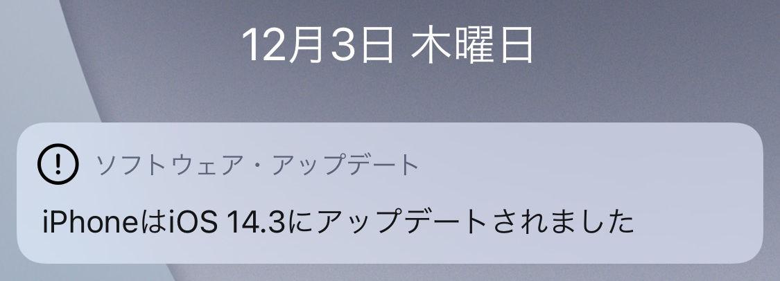 Ios14 3 beta3 01